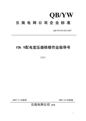 10KV配电变压器检修作业指导书.pdf