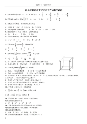 山东省普通高中学业水平考试数学试题02.doc