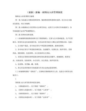 (最新)新编--材料出入库管理制度.doc
