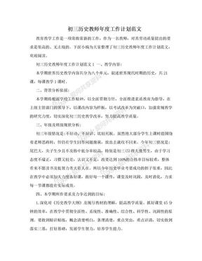 初三历史教师年度工作计划范文.doc