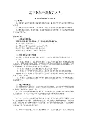 高三化学专题复习之九.doc