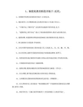 教师招聘考试试题(教育学心理学知识点大全).doc