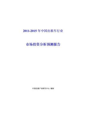 2011-2015年中国出租车行业市场投资分析预测报告.doc