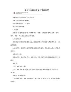 华润万家超市促销员管理流程.doc