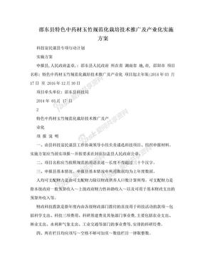 邵东县特色中药材玉竹规范化栽培技术推广及产业化实施方案.doc