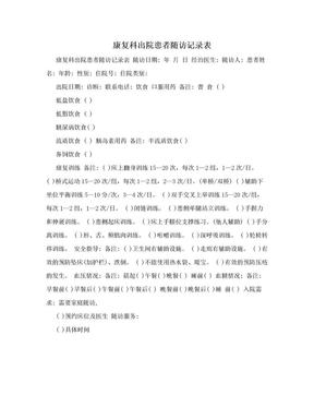 康复科出院患者随访记录表.doc