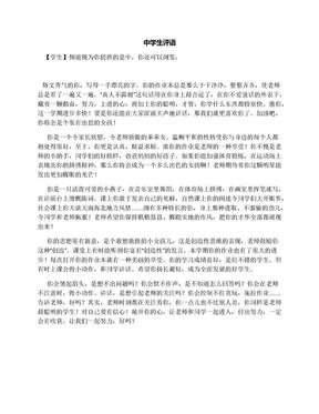 中学生评语.docx