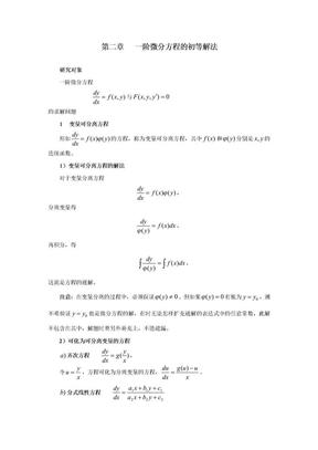 一阶微分方程的初等解法.doc