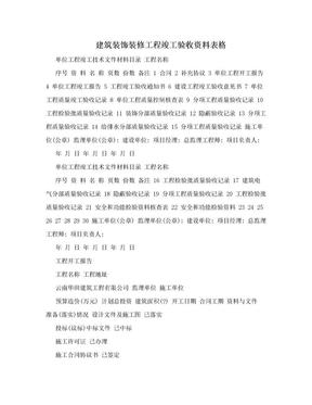建筑装饰装修工程竣工验收资料表格.doc