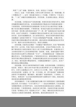 三农政策.doc