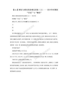 "【doc】溥仪与溥杰的患难兄弟情(上)——青少年时期的""皇兄""与""御弟"".doc"