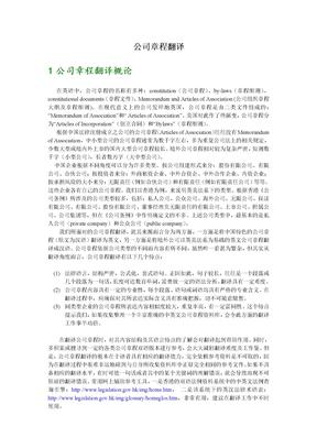 公司章程翻译.doc