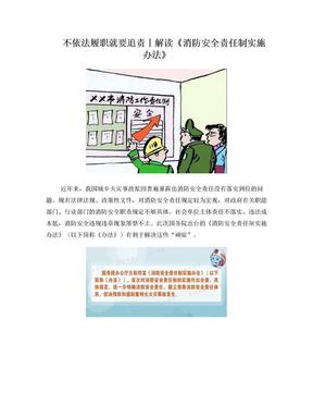 消防安全责任制实施办法.doc