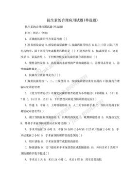 抗生素的合理应用试题(单选题).doc