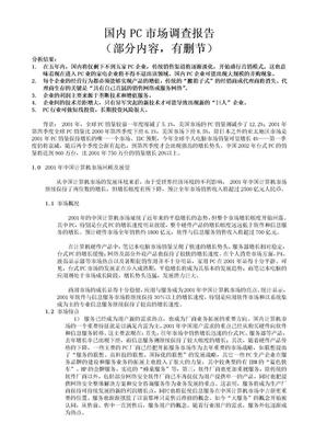 国内PC市场调查报告.doc