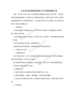 山东省急性弛缓性麻痹(AFP)病例监测方案.doc