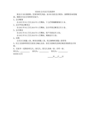 公司会计交接清单 模板.doc