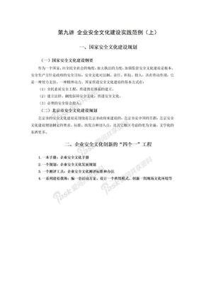 第九讲 企业安全文化建设实践范例.doc