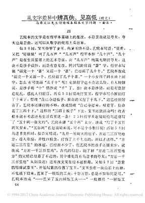 从文字差异中辨真伪见高低续完.pdf