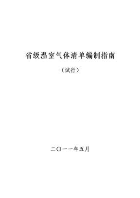 省级温室气体清单编制指南.doc