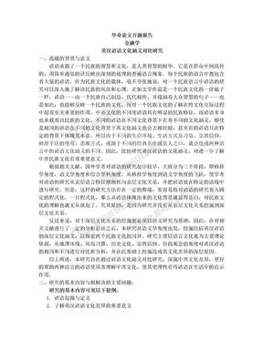 英汉谚语文化涵义对比研究【开题报告】.doc