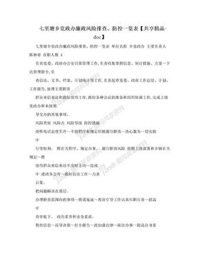 七里塘乡党政办廉政风险排查、防控一览表【共享精品-doc】.doc