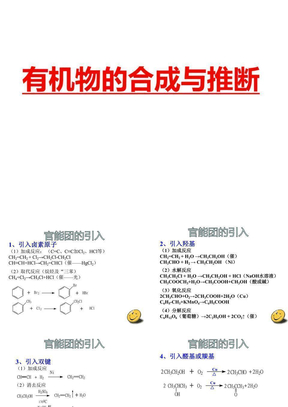 高三化学复习:有机合成专题课.ppt