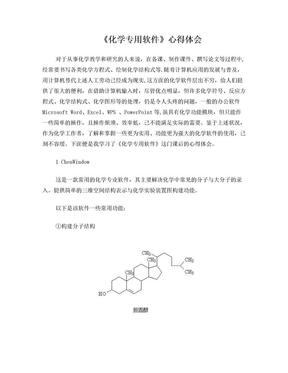 《化学专用软件》心得体会.doc