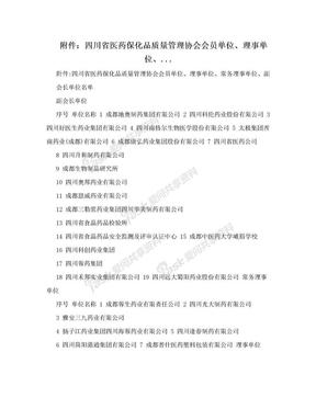 附件:四川省医药保化品质量管理协会会员单位、理事单位、....doc