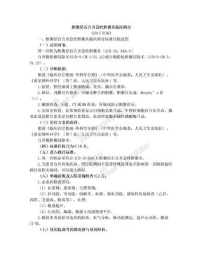 胆囊结石合并急性胆囊炎临床路径.doc
