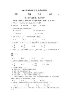 湖南省2011年对口高考数学模拟试题.doc