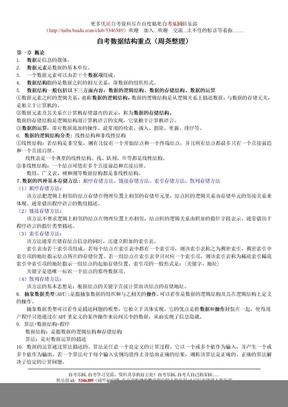 自考数据结构重点(珍藏版).doc