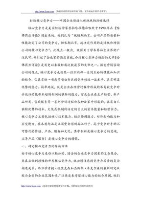 打造核心竞争力——中国企业迎接入世挑战的战略选择.doc
