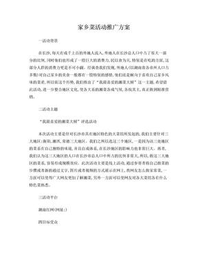 家乡菜活动策划.doc