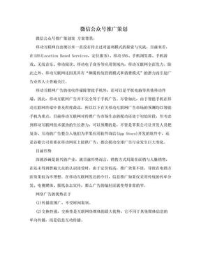 微信公众号推广策划.doc