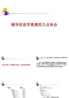 信息学奥赛基础知识讲解.ppt