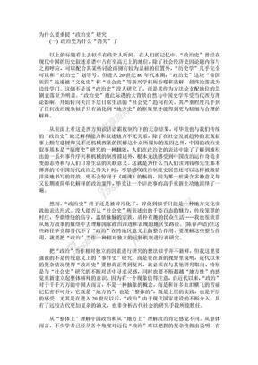 """杨念群:《为什么要重提""""政治史""""研究》.doc"""