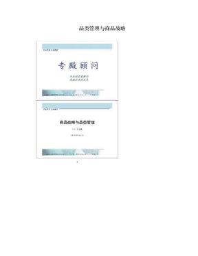 品类管理与商品战略.doc