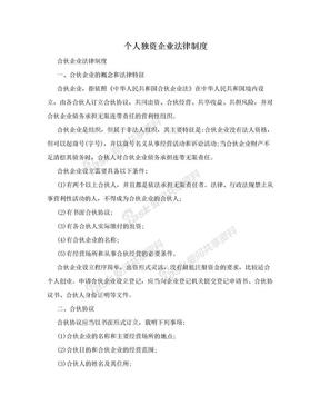 个人独资企业法律制度.doc