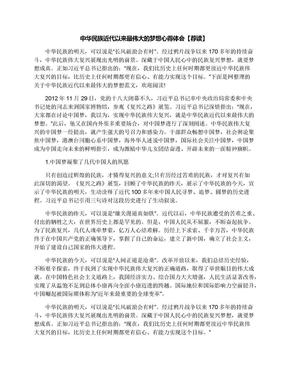 中华民族近代以来最伟大的梦想心得体会【荐读】.docx