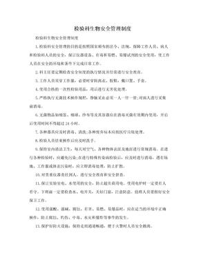 检验科生物安全管理制度.doc
