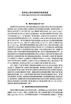 苏州话人称代词构拟中的时间差——读陈忠敏《论苏州话人称代词的语源》献疑.pdf