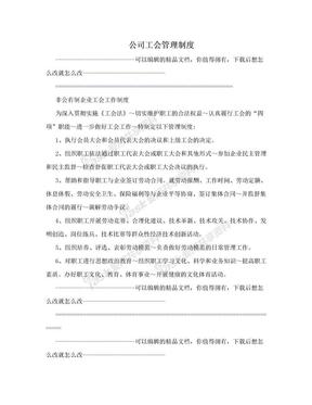 公司工会管理制度.doc