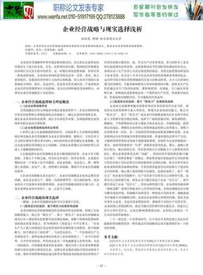企业经营战略论文企业营销战略论文.pdf