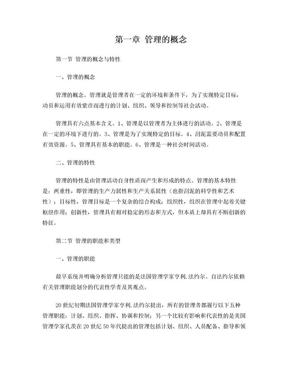 重庆市事业单位考试--《重庆管理基础知识》.doc