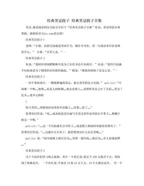 经典笑话段子 经典笑话段子合集.doc
