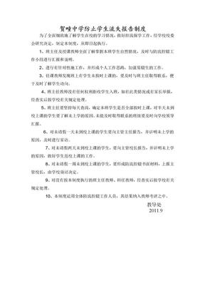 贺疃中学防止学生流失报告制度.doc