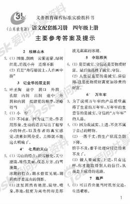 鲁教版 四年级上册配套练习册答案.pdf