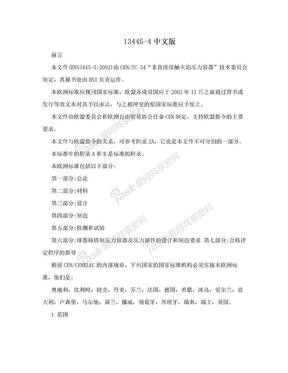 13445-4中文版.doc