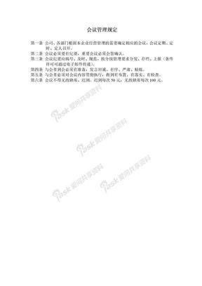 办公室常用文档办公文档办公室文档1会议管理规定.doc